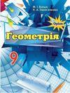 Геометрія (Бурда, Тарасенкова) 9 клас 2017