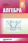 Алгебра 9 клас Мерзляк - Поглиблене вивчення 2017