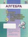 Алгебра 9 клас Істер - Зошит для самостійних