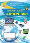 Інформатика 5 клас Морзе Робочий Зошит 2017