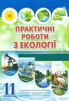 Екологія 11 клас Мирна - Практичні роботи