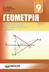 Геометрія 9 клас Мерзляк 2017 - Поглиблене вивчення