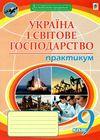 Україна і світове господарство 9 клас Практичні