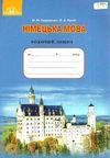 Німецька мова 9 клас Сидоренко - Робочий Зошит