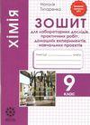 Хімія 9 клас Титаренко - Зошит