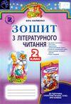 Літературне читання 2 клас Науменко - Зошит