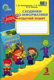 Інформатика 3 клас Ломаковська - Робочий зошит