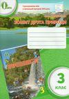 Природознавство 3 клас Грущинська - Робочий зошит (Нова програма)