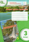 Обкладинка Природознавство 3 клас Грущинська - Робочий зошит (Нова програма)