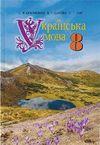 Укрмова 8 клас Єрмоленко (Нова програма)
