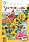 Українська мова 8 клас Ворон