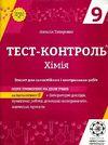 Обкладинка Тест-контроль 9 клас хімія Титаренко