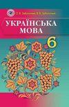 Украинский язык 6 класс Заболотный для русских школ