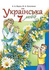 Українська мова 7 клас Ворон