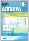 Алгебра Мерзляк 8 клас - Поглиблене вивчення