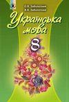 Украинский язык 8 класс Заболотный