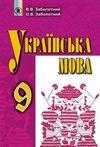 Украинский язык 9 класс Заболотный 2017 на русском
