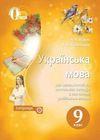 Українська мова 9 клас Ворон
