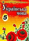 Украинский язык 5 класс Заболотный для русских школ