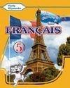 Обкладинка Французька мова 5 клас Клименко