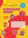 Німецька мова 7 клас Сотникова Зошит (3 рік)