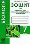 Біологія 7 клас Сало - Зошит