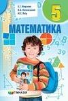 Обкладинка Математика (Мерзляк) 5 клас 2018