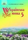 Рідна українська мова (Єрмоленко) 5 клас 2018