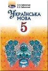 Українська мова (Заболотний) 5 клас 2018