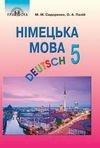 Гдз німецька мова 5 клас Сидоренко, Палій 2018