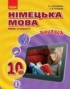 Німецька мова 10 клас Сотникова (Нова програма)