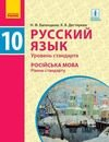 Обкладинка Російська мова (Беландіна, Дегтярьова) 10 клас