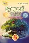 Російська мова (русский) 5 клас Корсаков 2018