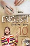 Англійська мова (Карпюк) 10 клас 2018