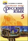 Обкладинка Російська мова (русский) 5 клас Полякова