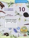 Біологія і екологія 10 клас Андерсон - Робочий зошит 2018