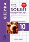 Фізика 10 клас Татарчук - зошит для лабораторних