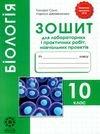 Біологія 10 клас Сало - Зошит для лабораторних і практичних