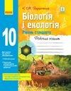Біологія 10 клас Задорожний - Робочий зошит 2018