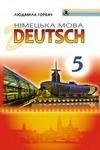 Німецька мова 5 клас Горбач