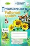 Обкладинка Природознавство Робочий Зошит 5 клас Коршевнюк 2018