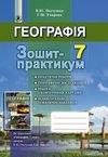 Географія 7 клас Пестушко - Зошит практикум