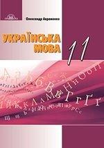 Українська мова 11 клас Авраменко 2019