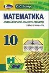 Математика 10 клас Істер 2018