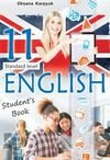 Обкладинка Англійська мова (Карпюк) 11 клас