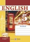 Англ мова 5 клас Косован-Несвіт Робочий зошит