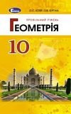 Обкладинка Геометрія 10 клас Істер