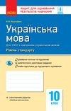 Обкладинка Українська мова 10 клас Жовтобрюх - Зошит