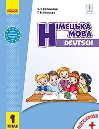 Німецька мова 1 клас Сотникова
