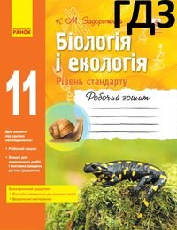 Біологія 11 клас Задорожний Робочий зошит